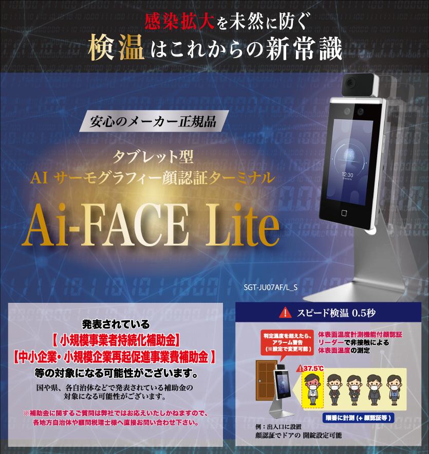 タブレット型AIサーモグラフィー顔認証ターミナル Ai-FACE Lite